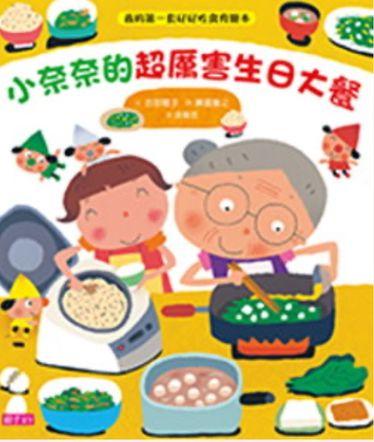小奈奈的超厲害生日大餐