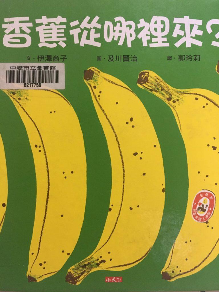 香蕉哪裡來
