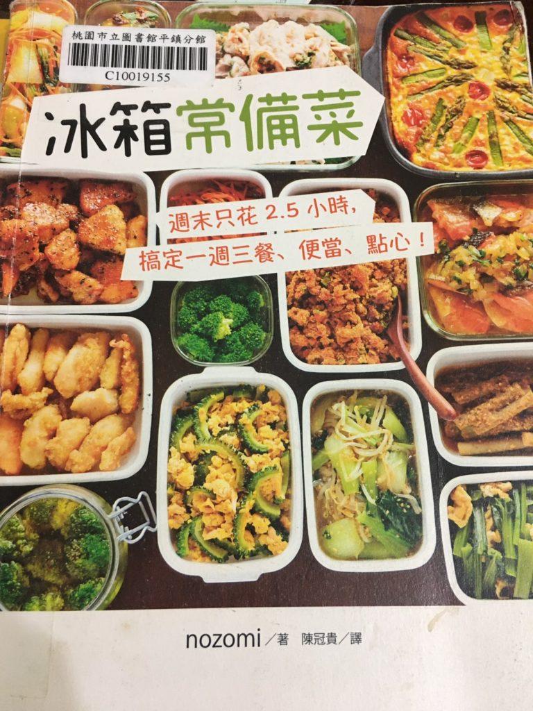 冰箱常備菜一書封面