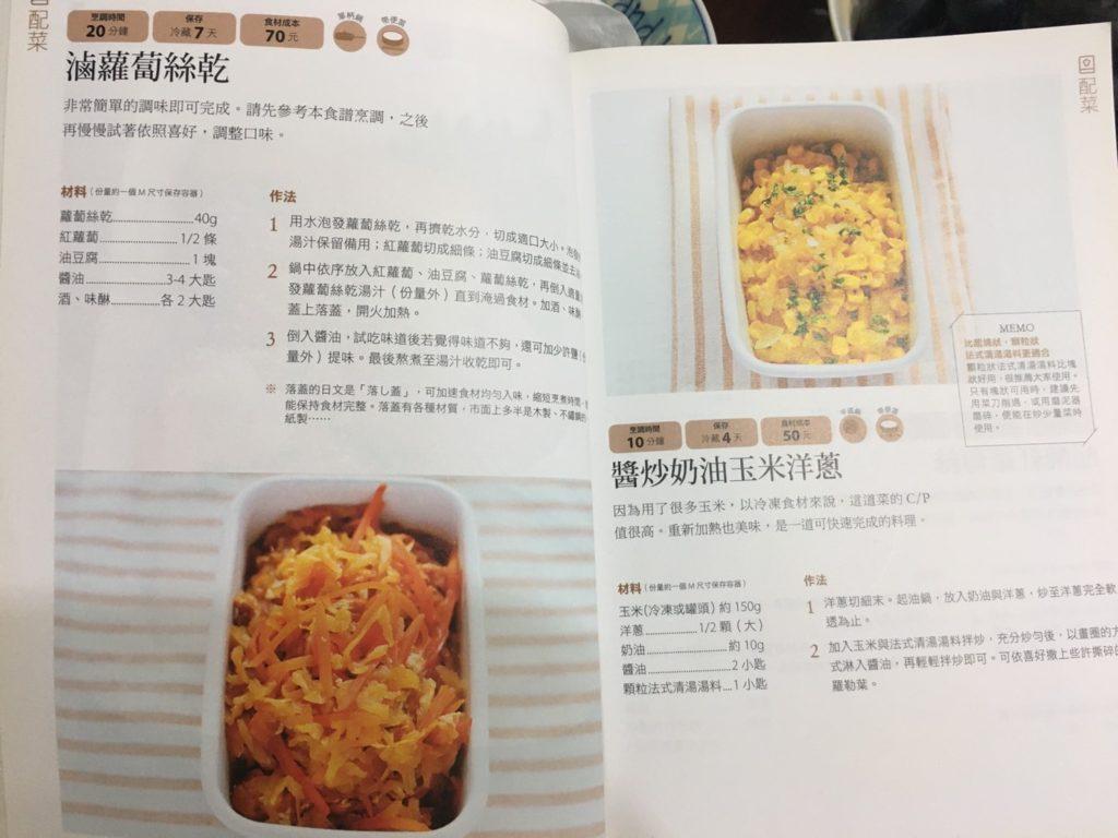 冰箱常備菜的配菜