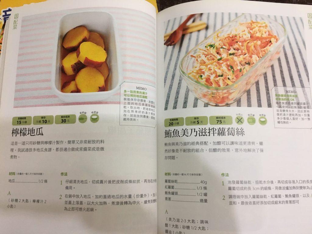 冰箱常備菜小孩喜歡的配菜