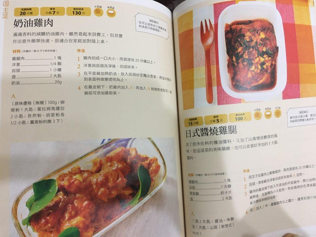 冰箱常備菜推薦菜色奶油雞肉