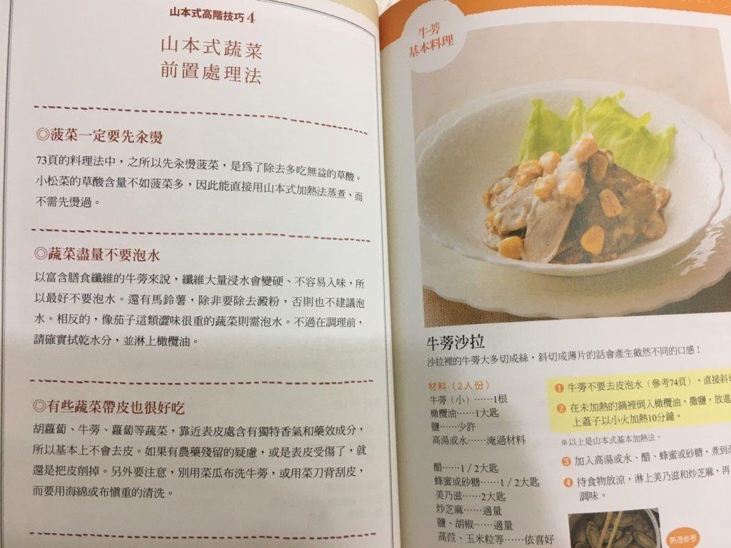 山本式蔬菜前置處理法