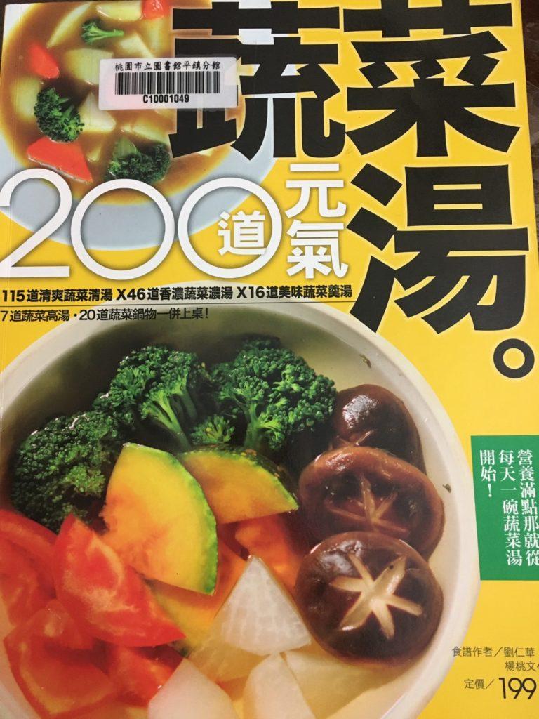 蔬菜湯一書封面