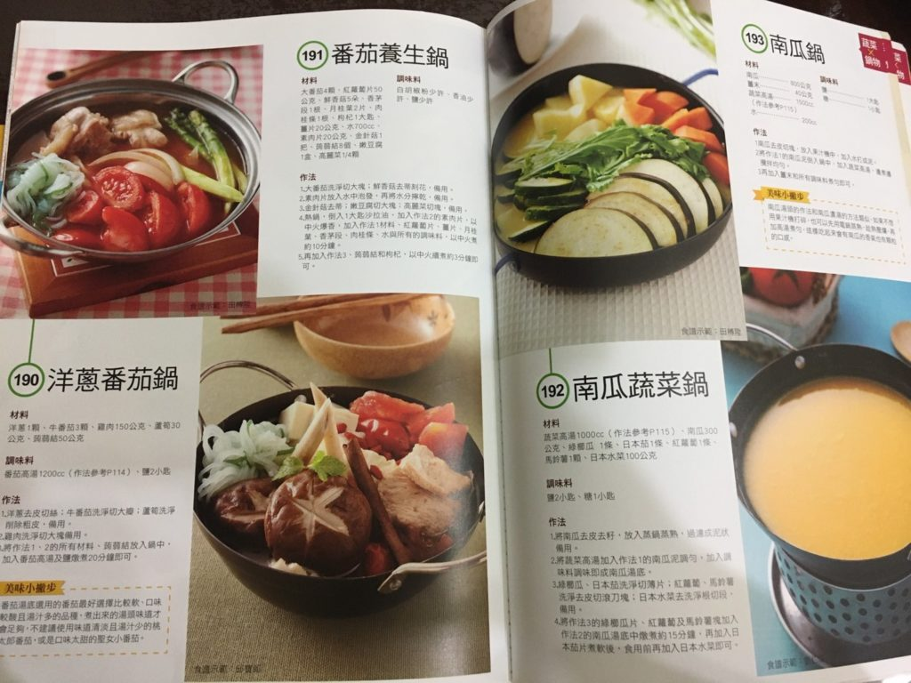 蔬菜湯品篇