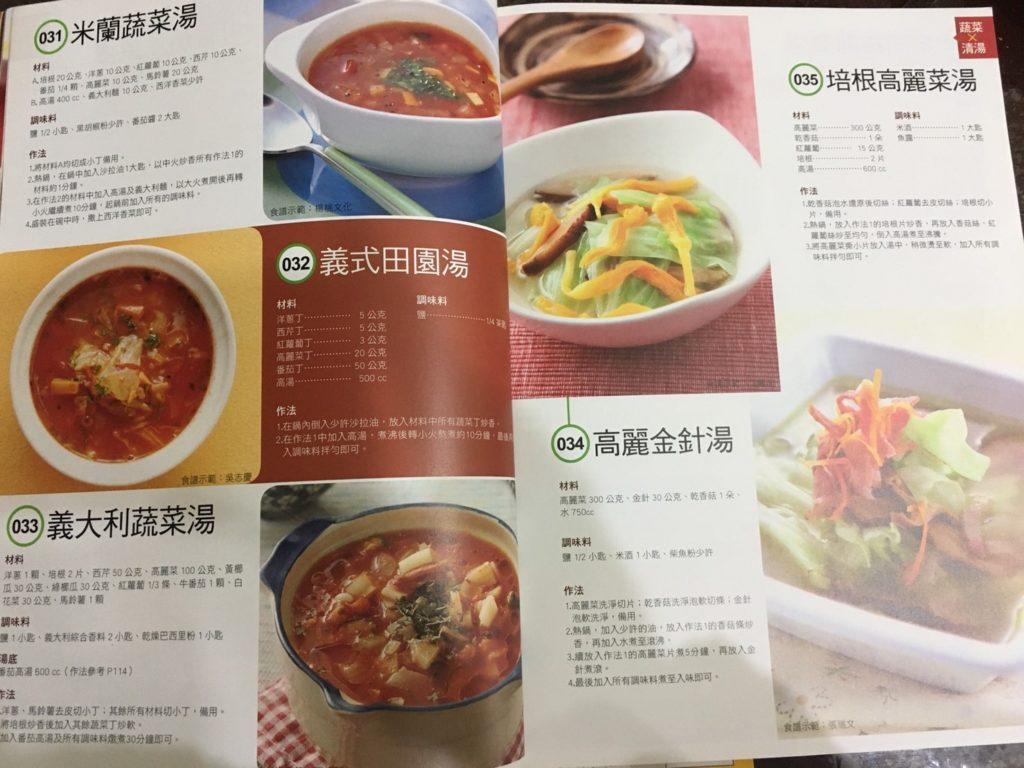 蔬菜湯湯品區