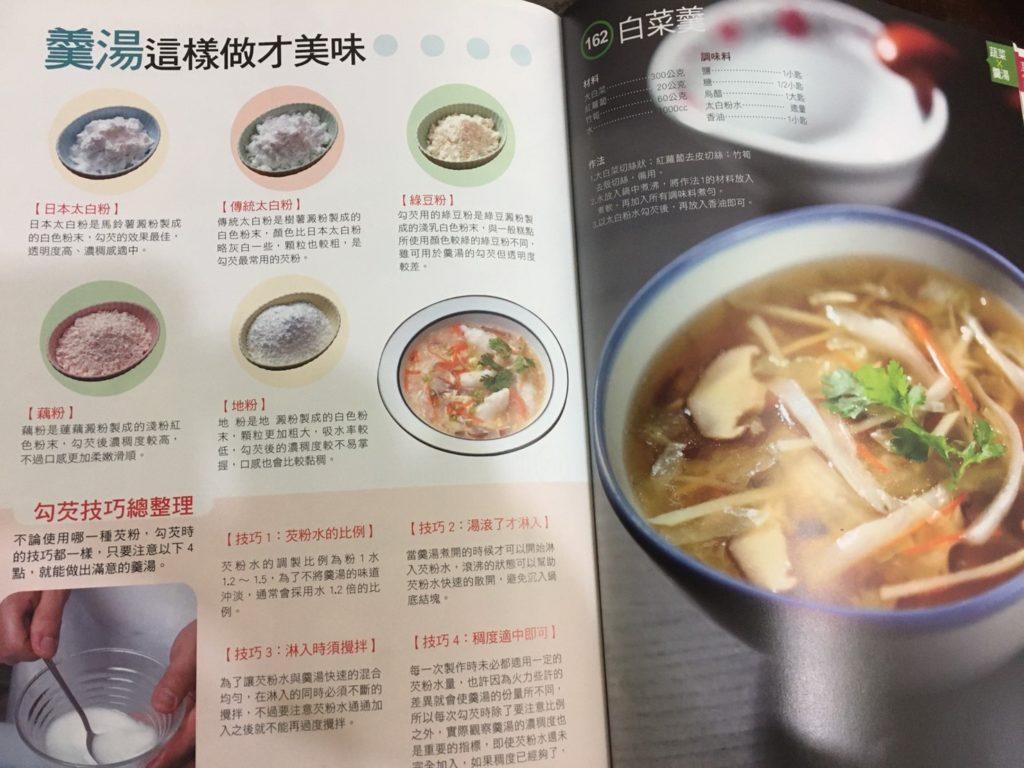 蔬菜羹湯怎麼做才美味