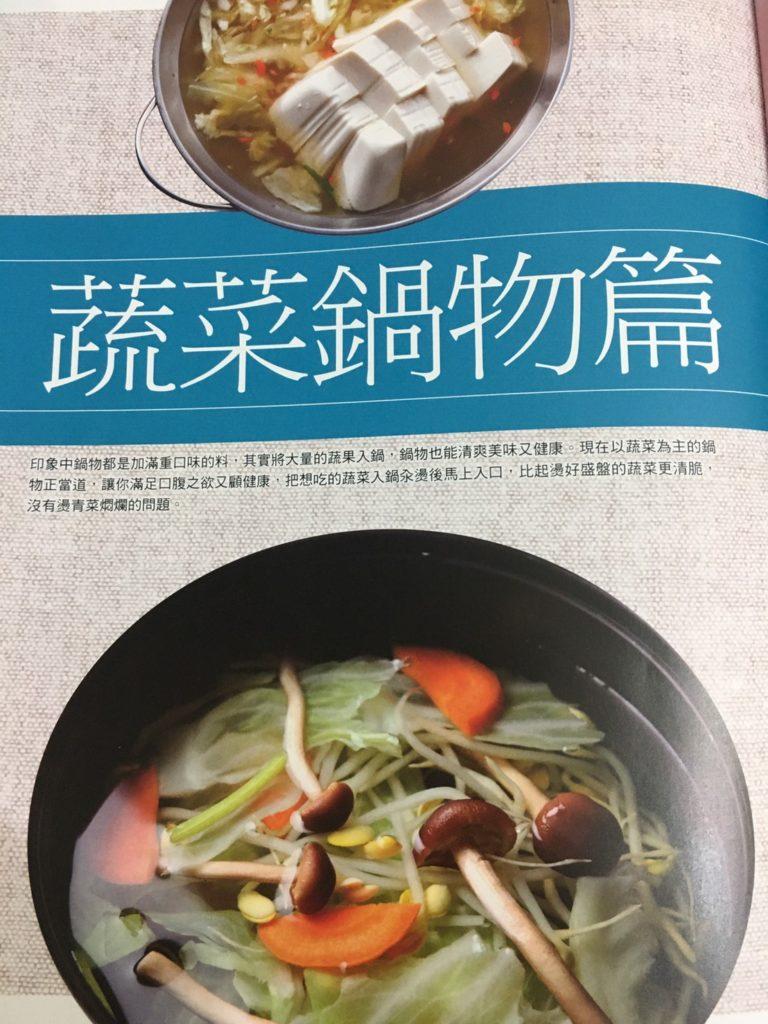 蔬菜鍋物篇
