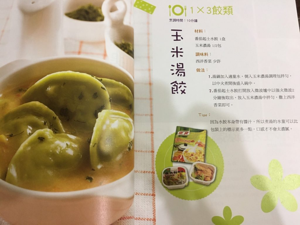 便利玉米湯餃