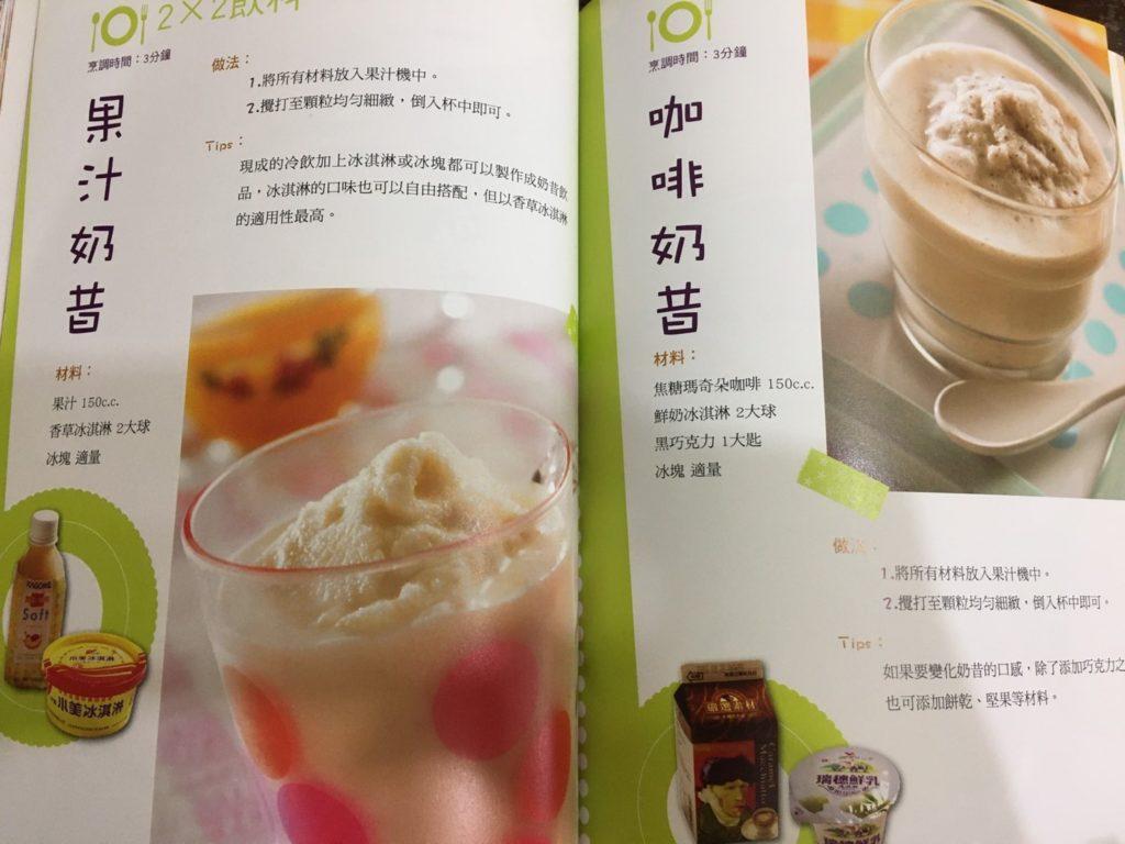便利咖啡奶昔和果汁奶昔