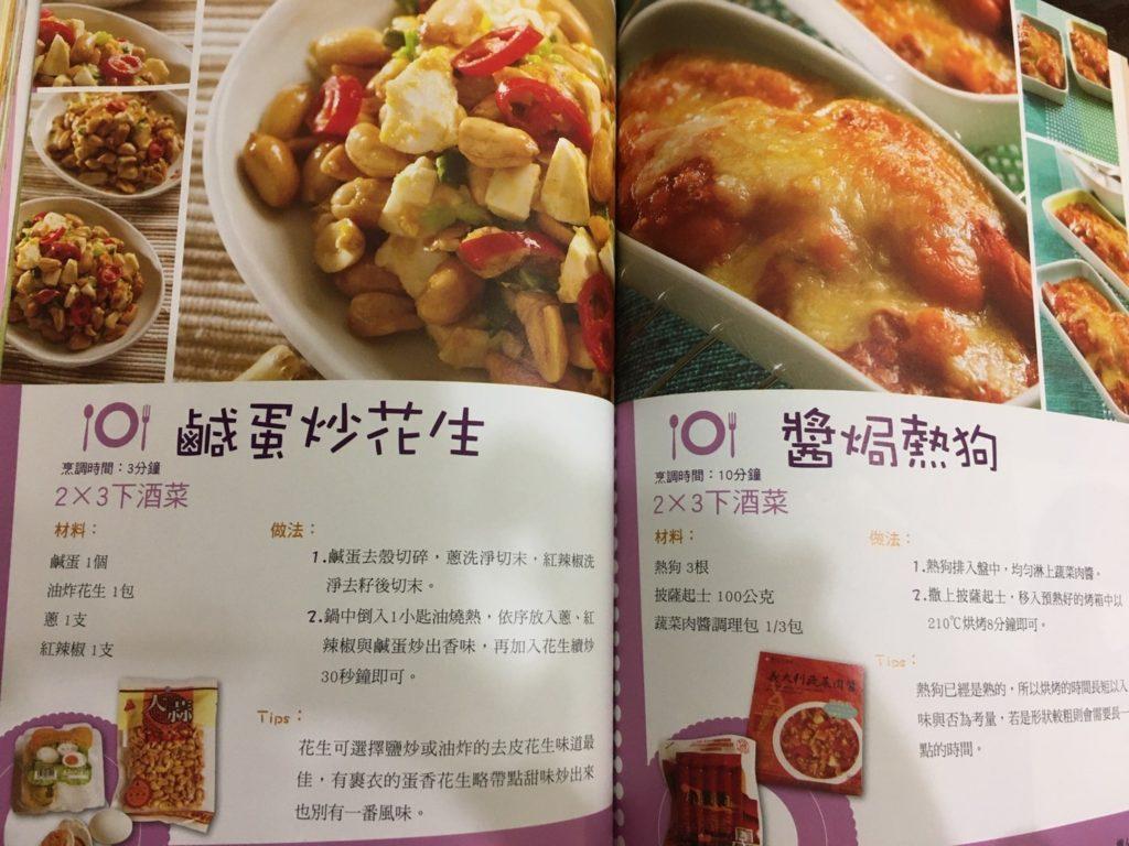 便利鹹蛋炒花生和焗烤熱狗