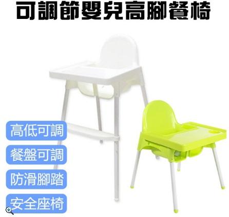 餐椅可調整椅腳一高一低的圖