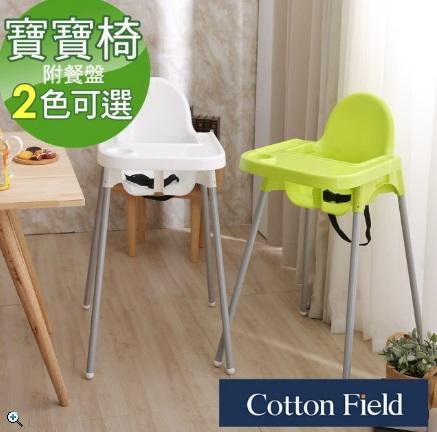 奇亞簡易餐椅兩色