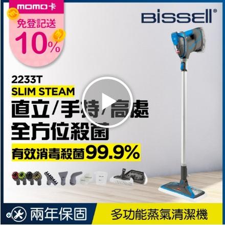 蒸氣【美國 Bissell 必勝】Slim Steam 多功能手持地面蒸氣清潔機(2233T)正面