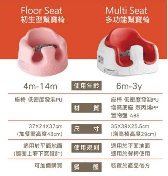 幫寶椅小餐椅有兩種款式