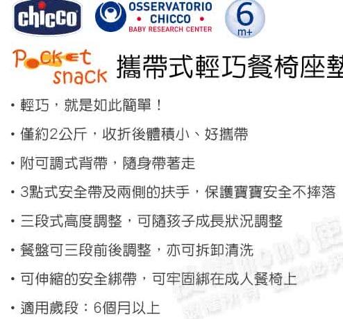 chicco】Pocket snack小餐椅輕巧的特色