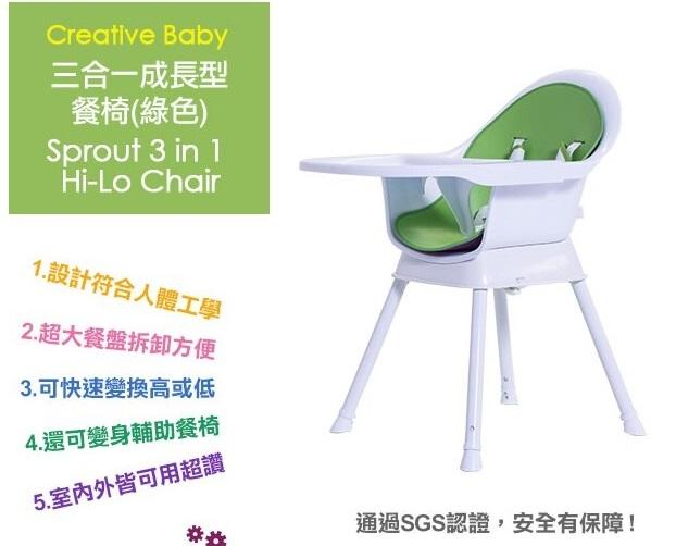 創寶貝高腳餐椅外觀樣子
