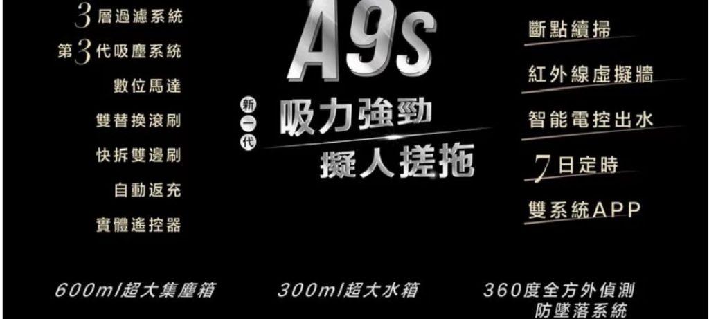 擬人手拖Ilife A9s擬人手搓掃拖機器人介紹