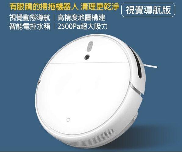 小米米家掃拖機器人1C 視覺導航版兩用吸塵器 掃地加拖地【coni shop】正面圖