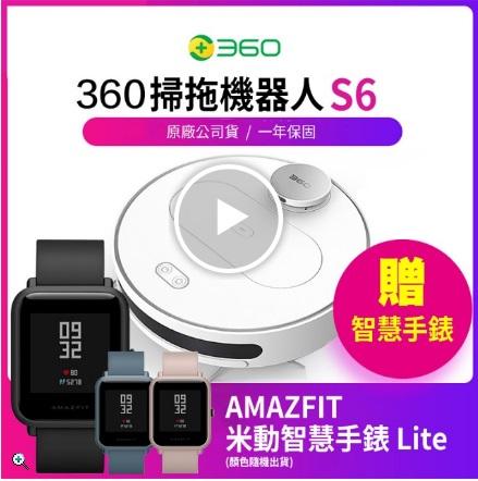 機器人【360】智慧掃+拖地機器人 S6