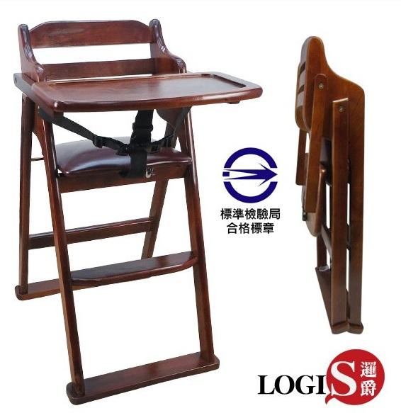 實木高腳餐椅外觀