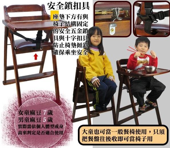 實木高腳餐椅模特示範