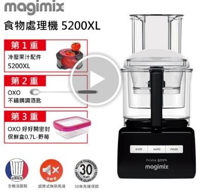 法國Magimix】廚房小超跑15杯萬用食物處理機5200XL-時尚黑