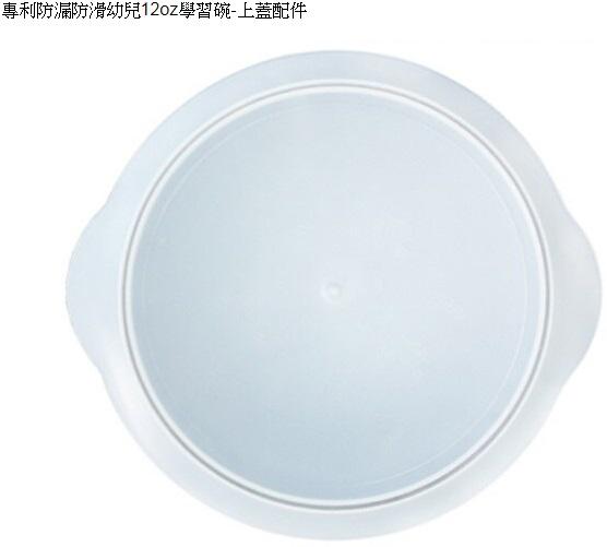 餐碗的蓋子