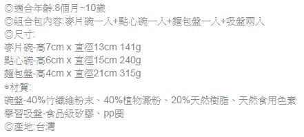 餐具組Miniware商品尺寸詳細介紹