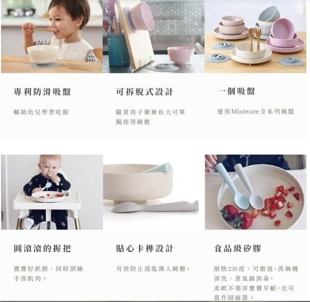 餐具組Miniware特色介紹
