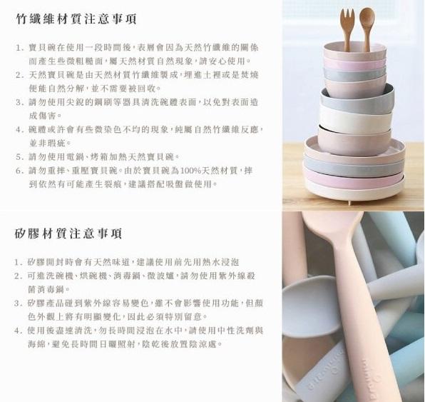 餐具組Miniware竹纖維材質和矽膠材質使用上的注意事項