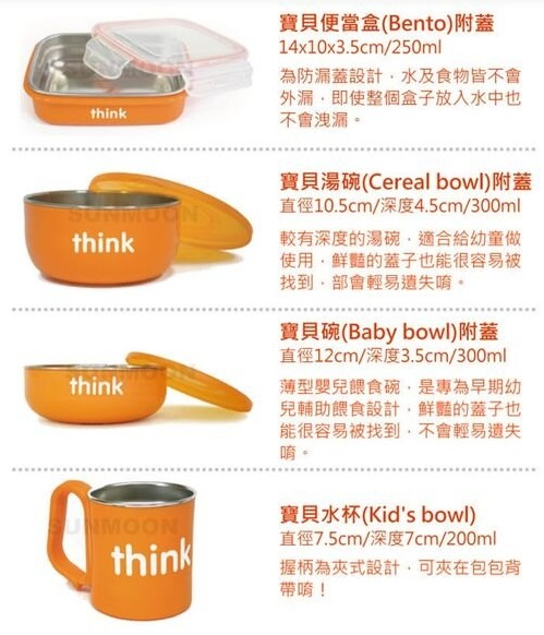 餐具組thinkbaby分別介紹便當盒,湯碗,淺碗,水杯