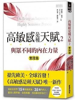 高敏感是種天賦2與眾不同的內在力量實踐篇,書的封面