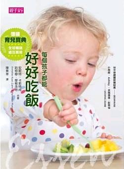 每個孩子都能好好吃飯一書封面