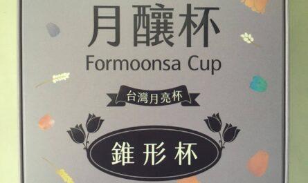 台灣月釀杯