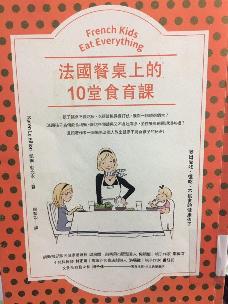法國餐桌上的食堂食育課,這一本書的封面